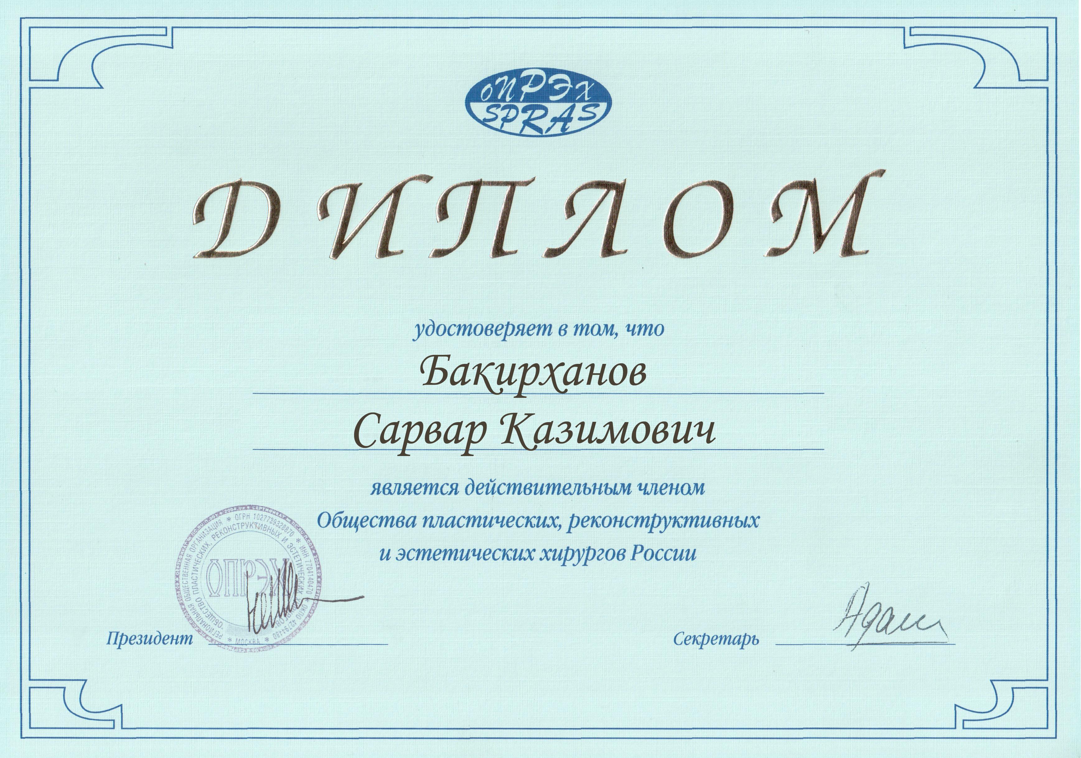 Диплом Общества пластических, реконструктивных и эстетических хирургов России