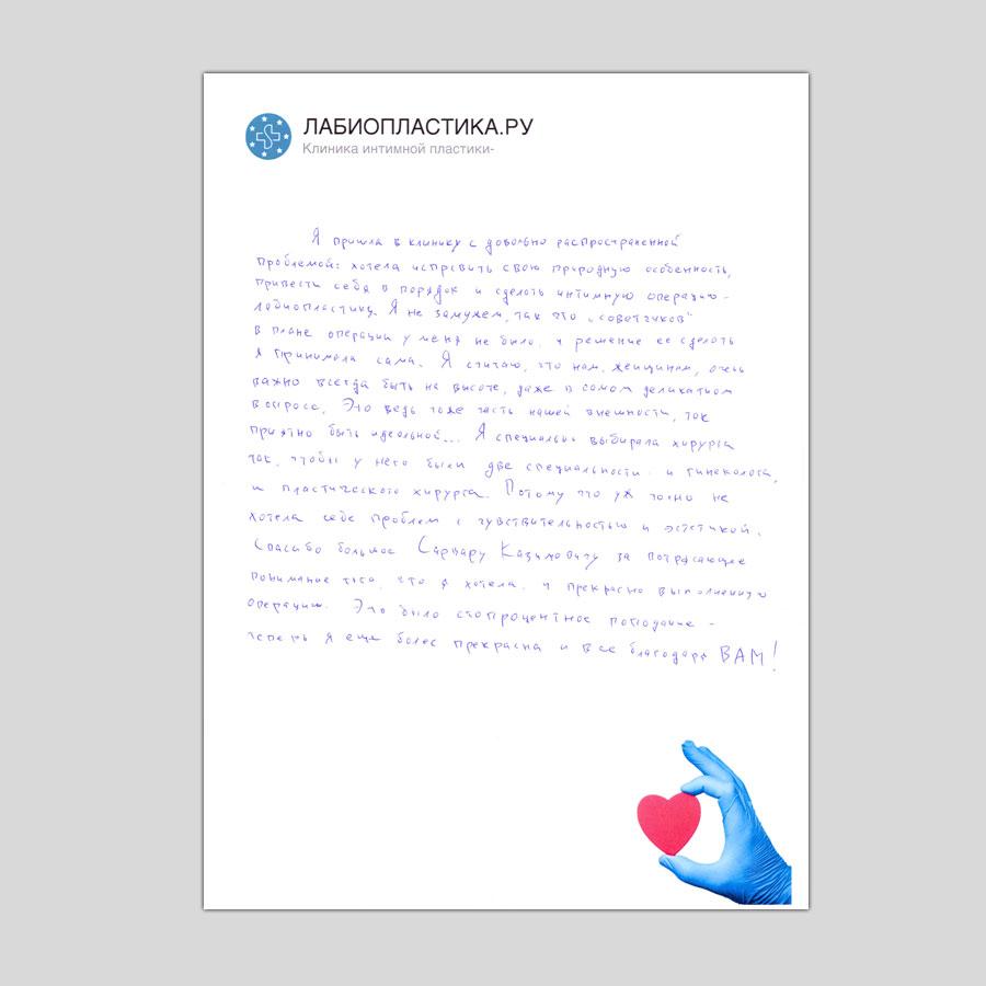 Ольга, 27 лет - лабиопластика, отзыв пациента