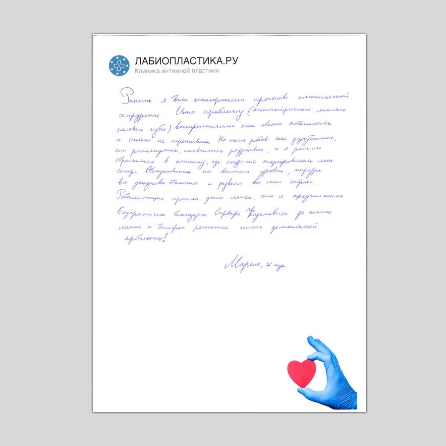 отзыв лабиопластика Мария 32 года
