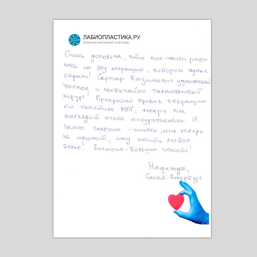 Отзыв пациентки после лабиопластики