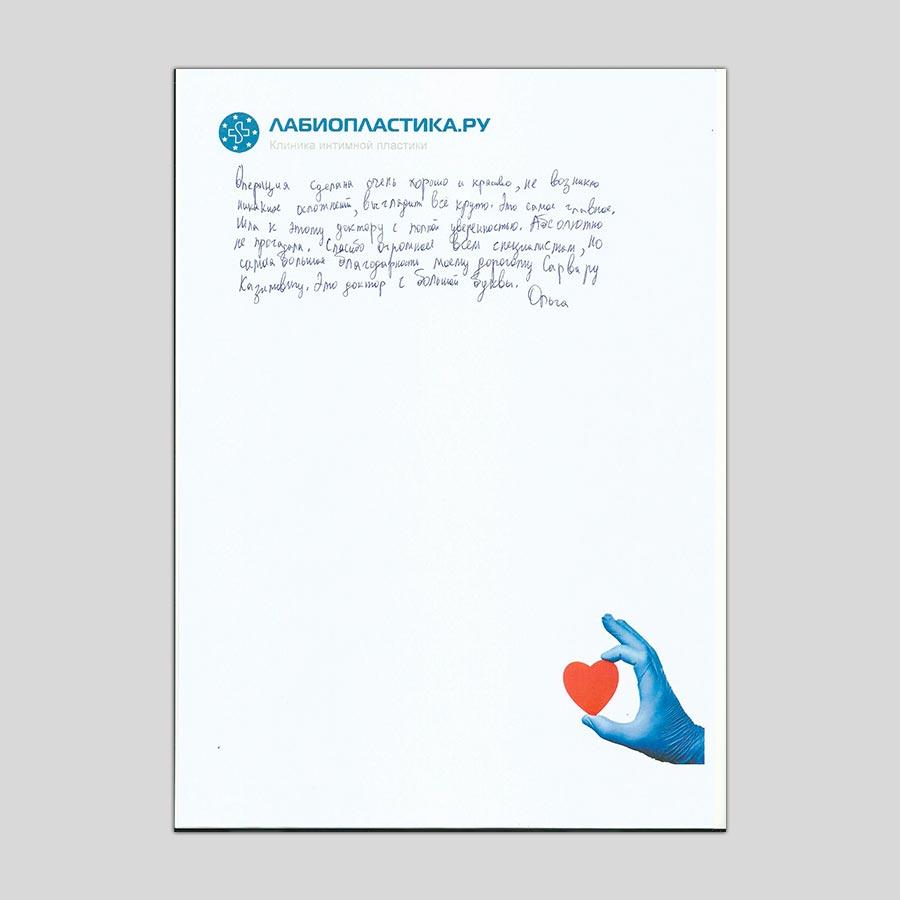 Отзыв пациента поле лабиопластики | Ольга