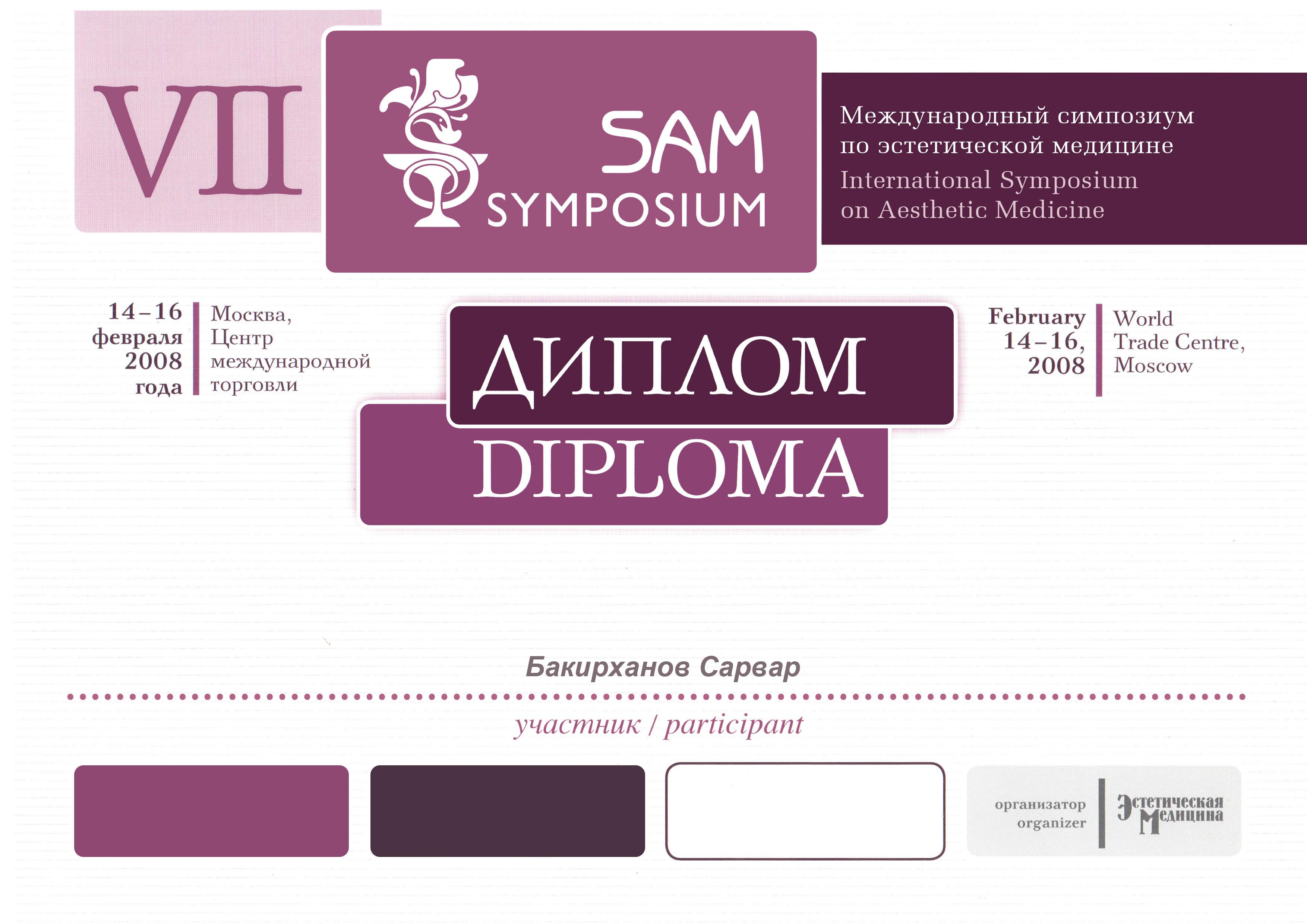 Диплом Международного симпозиума по эстетической медицине