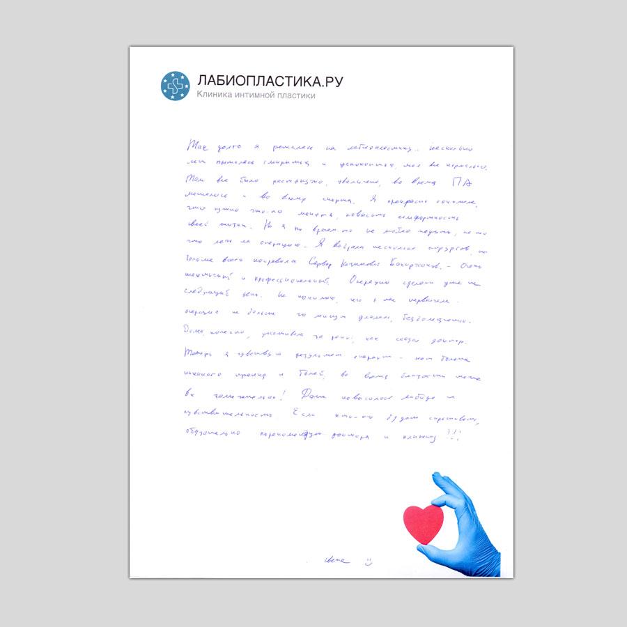 Светлана, 30 лет | Отзыв о проведенной лабиопластике