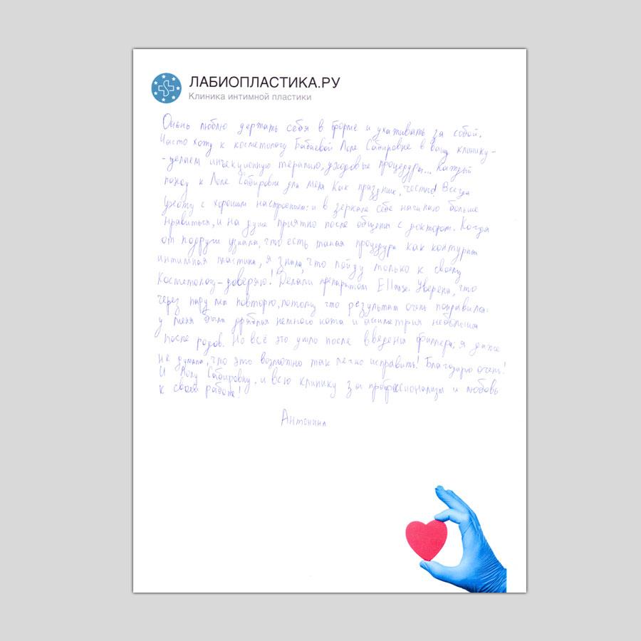 Антонина, 34 года | Отзыв о лабиопластике