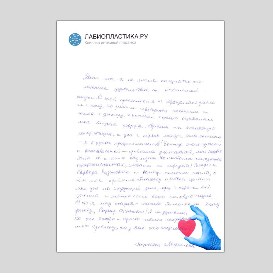 Мирослава, 26 лет | Отзыв | Лабиопластика