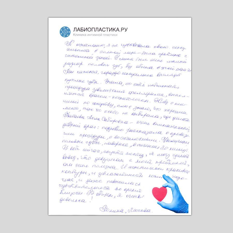Отзыв о Бабаевой Лоле Сабировне