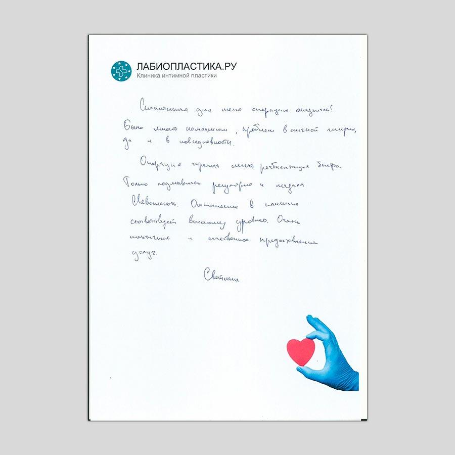 Отзыв пациента после лабиопластики | Светлана