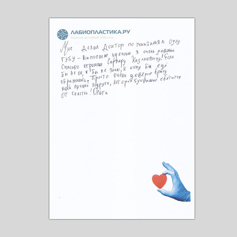 Отзыв пациента после лабиопластики | Ольга