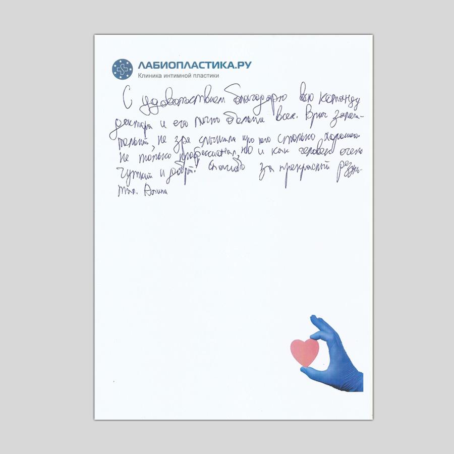 Отзыв пациента после лабиопластики | Алина